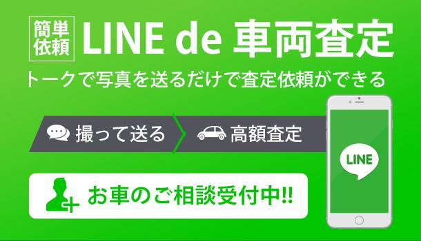 LINEで車両査定